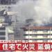 名古屋市千種区で火災!現場の場所は?被害の状況まとめ