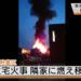 新潟県新津駅付近で火災!現場の様子!炎の動画がリアル・・・